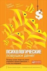 Психологические ловушки денег