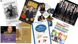 Повышайте финансовую грамотность с помощью тренингов, книг и фильмов