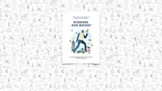 Книга Вики Робин «Кошелёк или жизнь»
