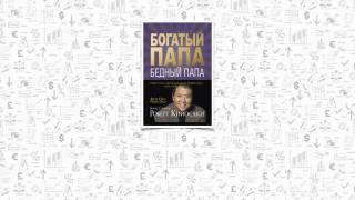 Роберт Кийосаки, книга «Богатый папа, бедный папа»