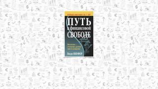Краткое содержание книги Бодо Шефер «Путь к финансовой свободе»