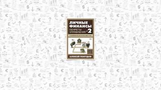 «Личные финансы. Секреты управления», автор Покудов Алексей