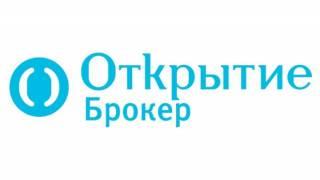 Открытие Брокер / open-broker.ru