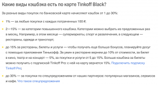 Виды кэшбэка по карте Tinkoff Black