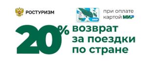 Кэшбэк за туризм по РФ